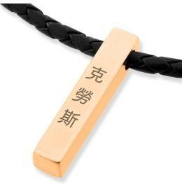 Lederkette Mann Gravur Barren rosé vergoldet Schrift chinesische Zeichen Wunschtext